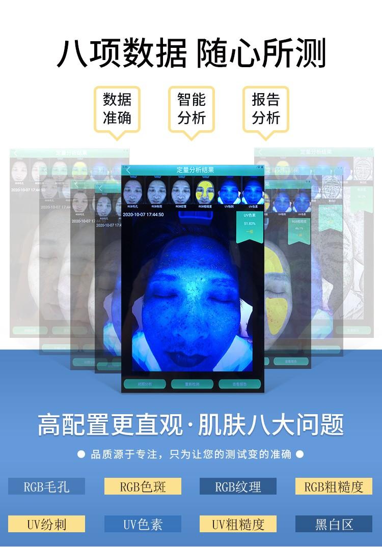 智能面部拍照仪八项数据随心检测