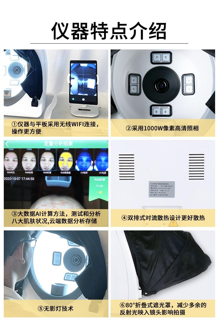 智能面部拍照仪仪器特点