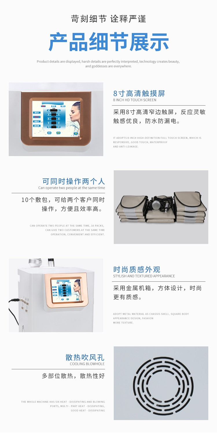 立式腹包塑型仪产品细节展示