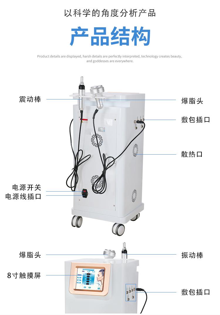 立式腹包塑型仪产品结构