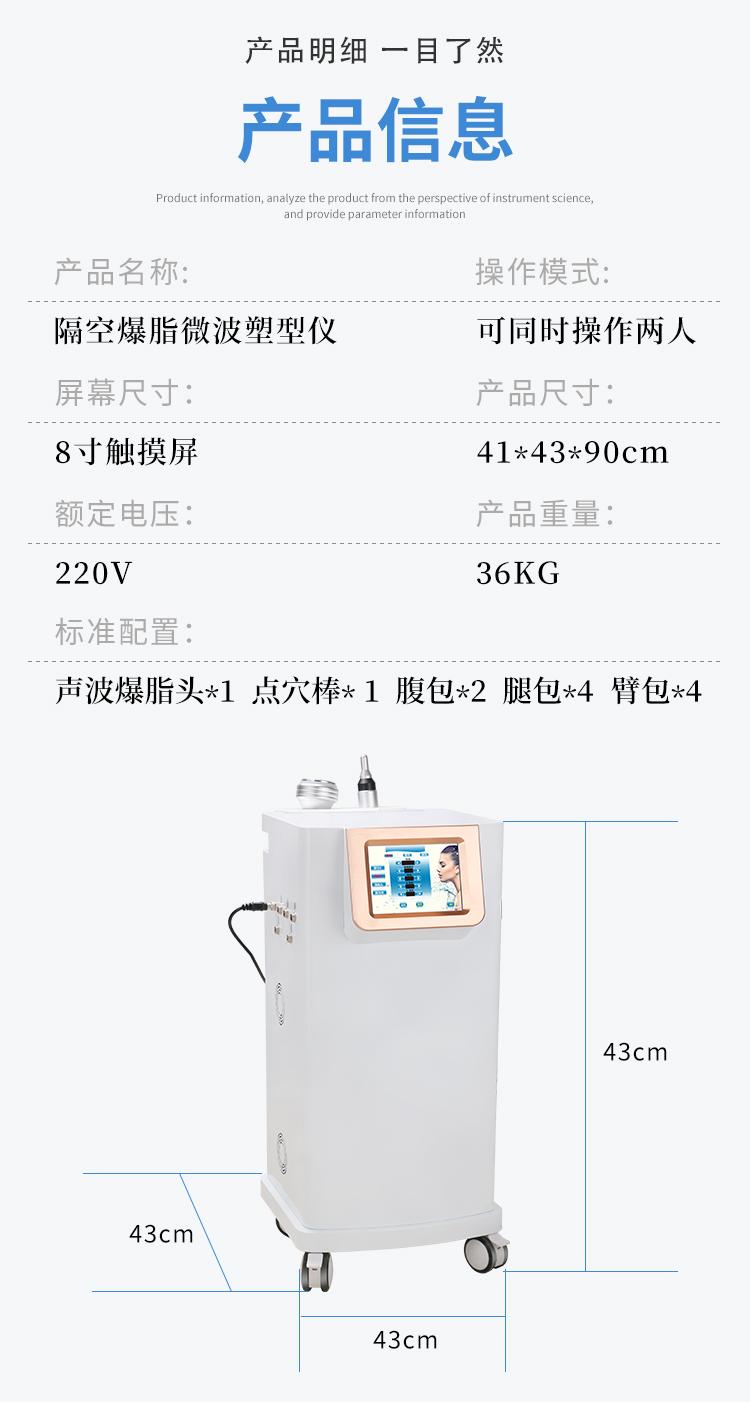 立式腹包塑型仪产品信息