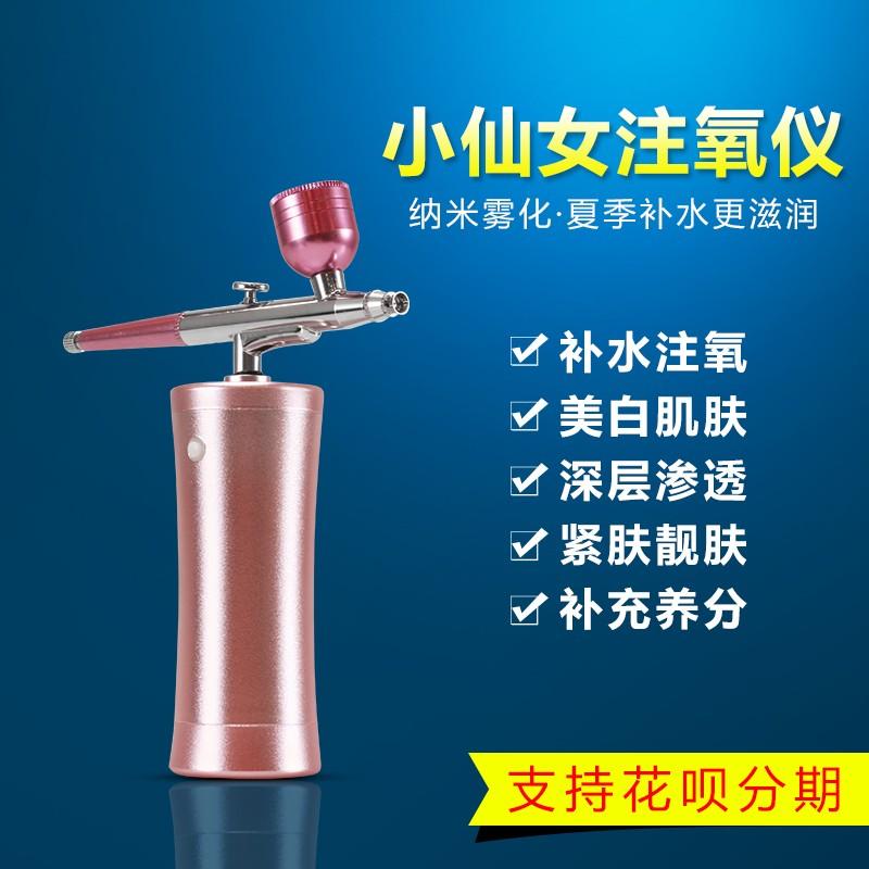 注氧仪器美容补水仪器有用吗