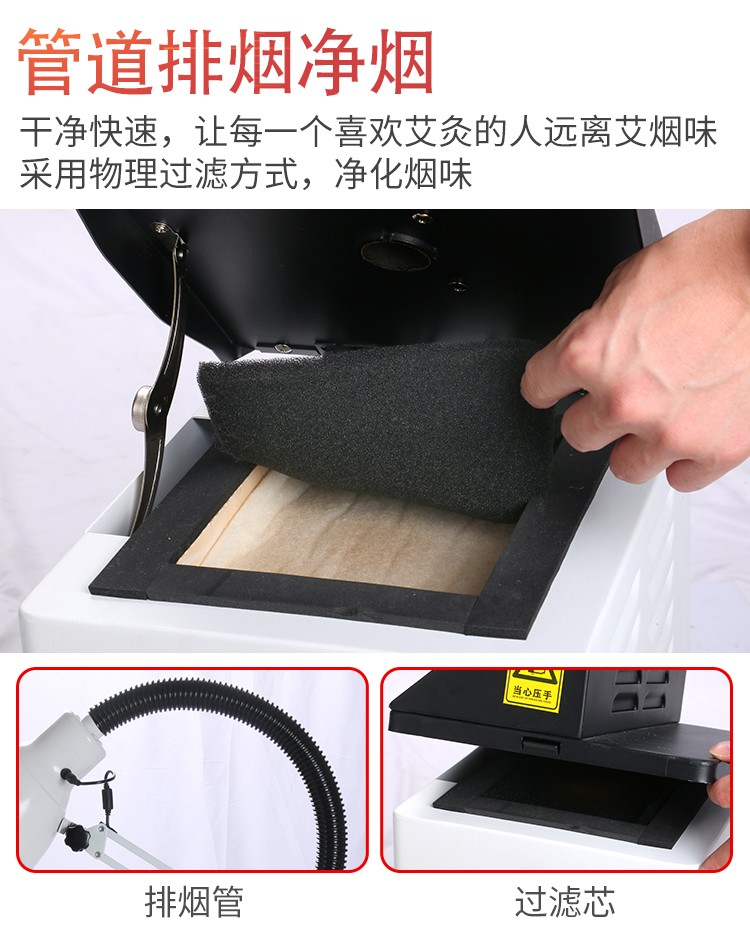 明火艾灸净化仪自动排烟净烟