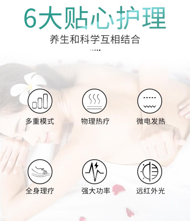 蓝精灵智能身体养生仪6大贴心护理