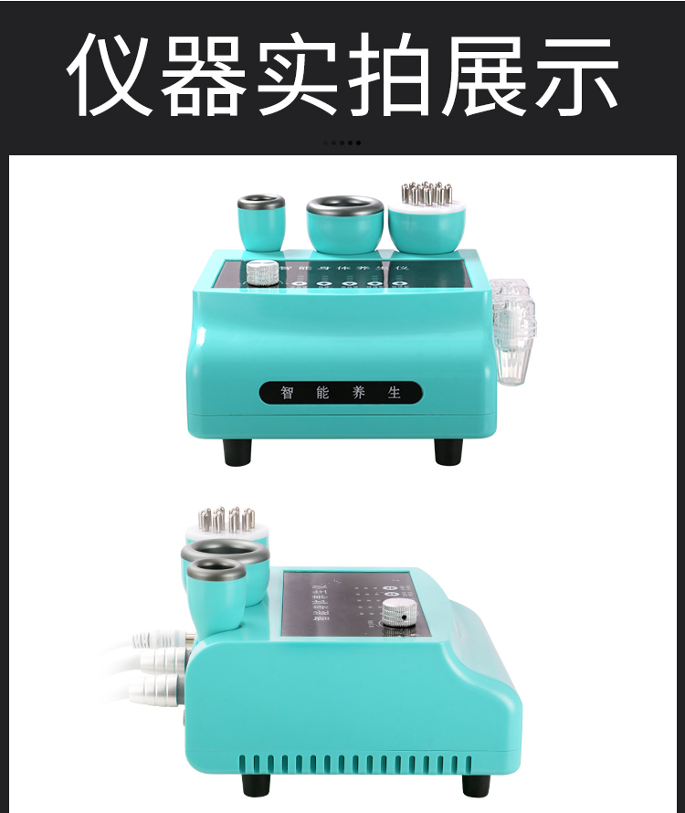蓝精灵智能养生仪仪器实拍展示