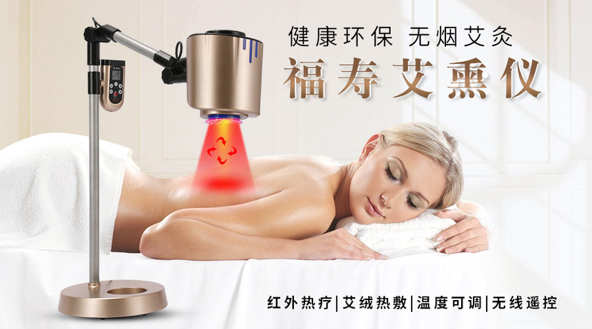 福寿灸艾灸仪怎么使用?