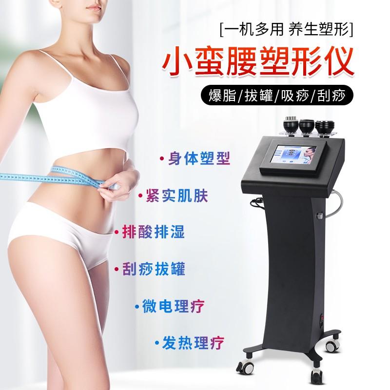新款小蛮腰塑型美容仪器有副作用吗?