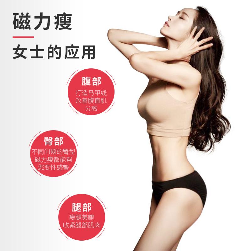 香港磁力瘦减肥靠谱吗?