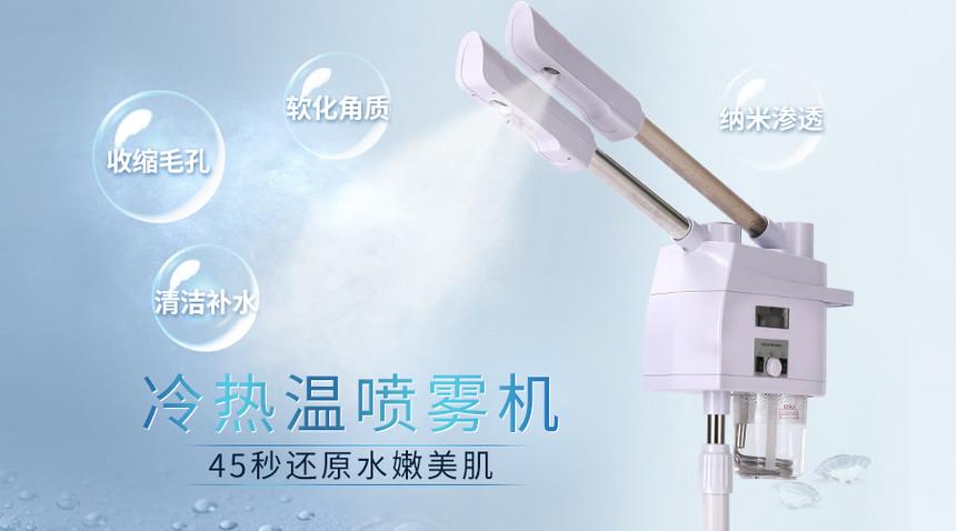 冷热温喷雾补水美容仪器功能有哪些?