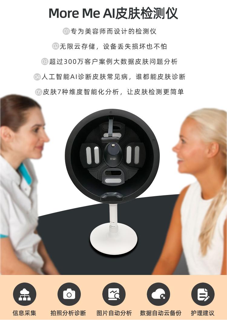 DJM猫咪皮肤检测仪详情3