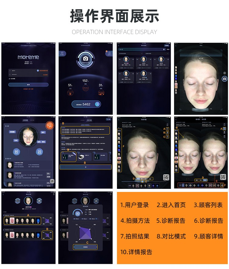 DJM猫咪皮肤检测仪详情9