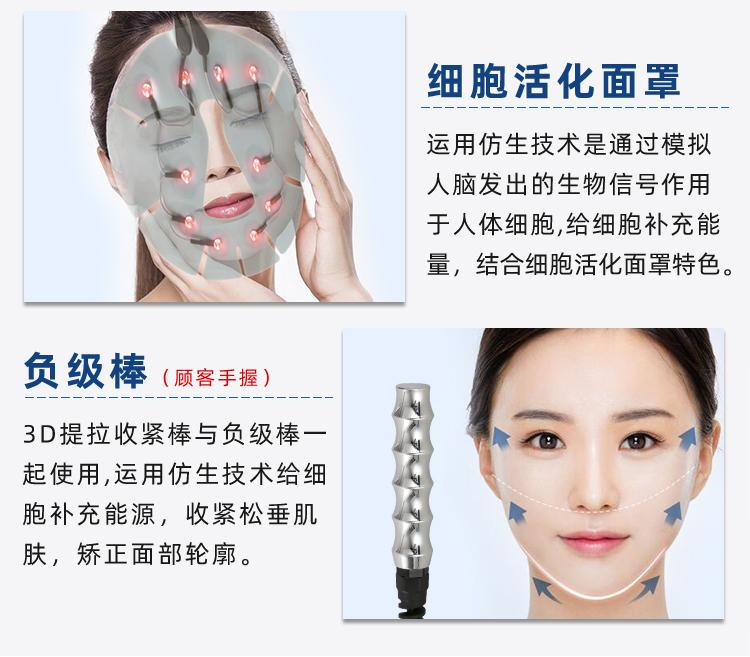 晓姿细胞活化仪细胞化面罩和腹机版