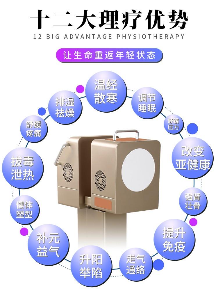 立式金色太赫兹细胞光疗仪十二理疗优势