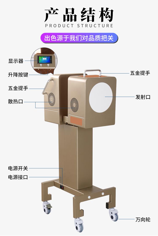 立式金色太赫兹细胞光疗仪产品结构