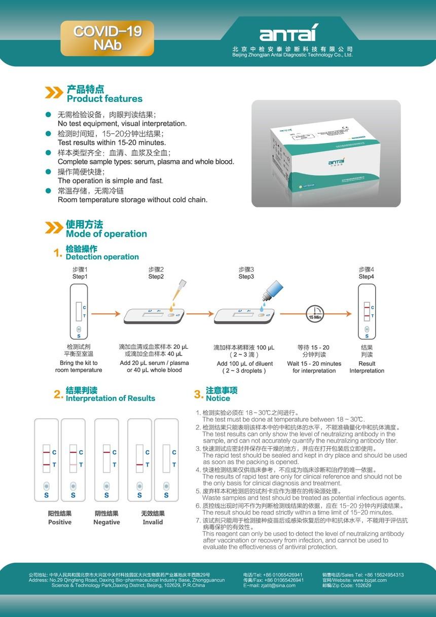 新冠中和抗体推荐书PR-of-COVID-19-Neutralizing-Antibody.jpg