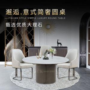 意式簡奢餐桌圓形輕奢風格餐桌椅組合餐廳家具大小戶型CK201
