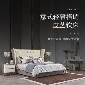 簡約意式輕奢皮床雙人床設計師臥室家具主臥CK803