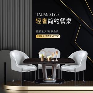 CK家具意式輕奢餐桌家用別墅餐桌現代簡約整套餐桌椅組合CK105