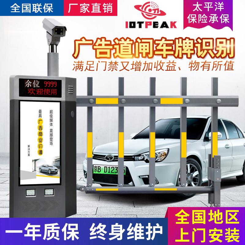 【榮耀系列】IOTPEAK IPK-P820一體機 車牌識別一體機 道閘系統 停車場收費管理系統 云停車無人值守系統
