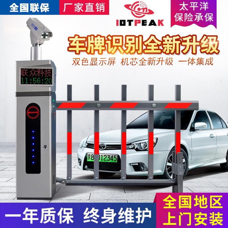 【榮耀系列】IOTPEAK IPK-D107一體機 車牌識別一體機 道閘系統 停車場收費管理系統 云停車無人值守系統