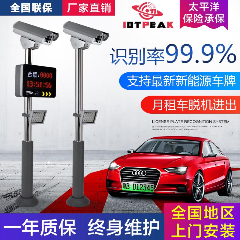 【榮耀系列】IOTPEAK IPK-P810 車牌識別一體機 道閘系統 停車場收費管理系統 云停車無人值守系統