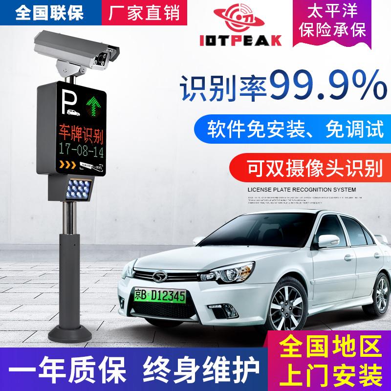 【榮耀系列】IOTPEAK IPK-P809 車牌識別一體機 道閘系統 停車場收費管理系統 云停車無人值守系統