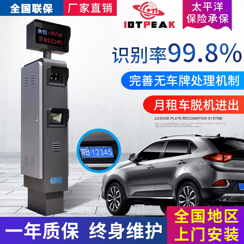 【榮耀系列】IOTPEAK IPK-P807 車 停車場收費管理系統 牌識別一體機 道閘系統云停車無人值守系統