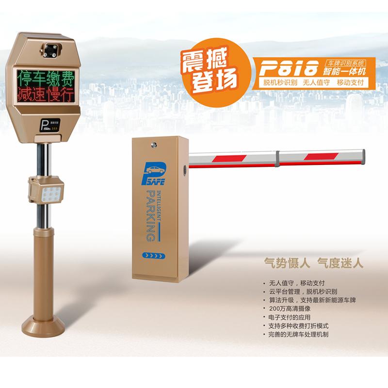 【荣耀系列】IOTPEAK IPK-P818 车牌识别一体机 道闸系统 停车场收费管理系统 云停车无人值守系统