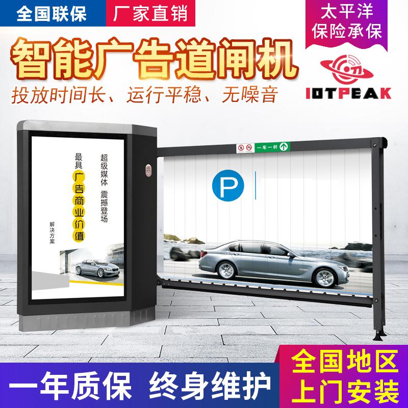 【榮耀系列】IOTPEAK 直桿 柵欄桿 折臂桿 高速ETC圓桿 廣告道閘 車牌識別停車場收費管理系統