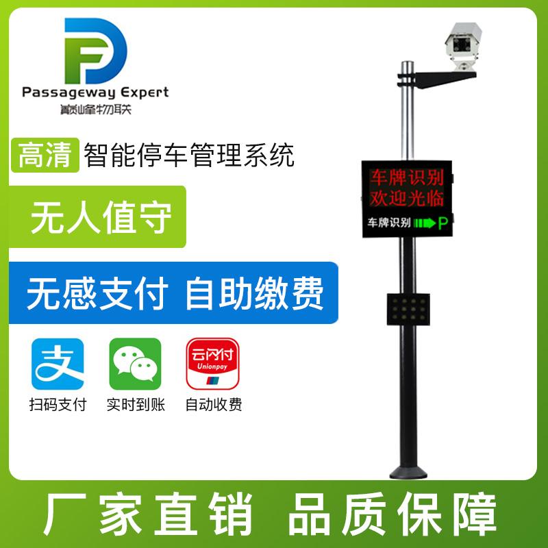 【鉑金系列】DF-2PHX-J 車牌識別一體機 道閘系統 停車場收費管理系統 云停車無人值守系統