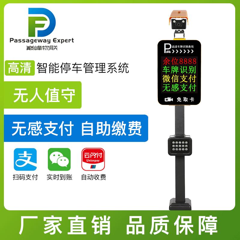 【鉑金系列】DF-4PHX-J 車牌識別一體機 道閘系統 停車場收費管理系統 云停車無人值守系統