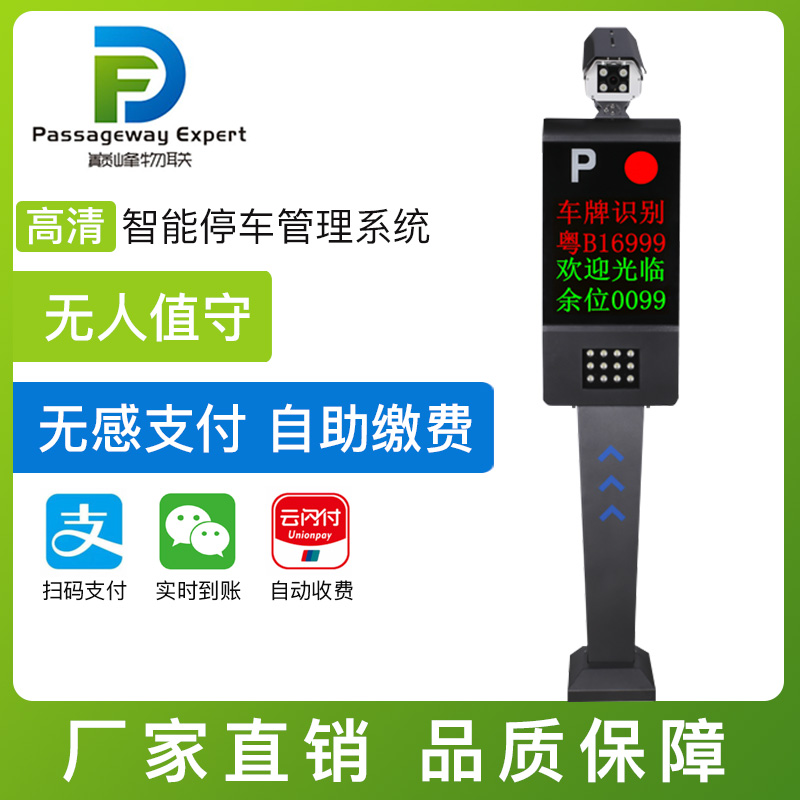 【鉑金系列】DF-4PHX-JB 車牌識別一體機 道閘系統 停車場收費管理系統 云停車無人值守系統
