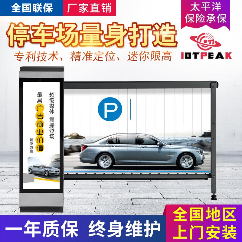 IPK-D108廣告道閘