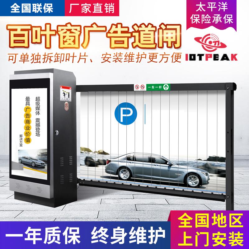 IPK-D128广告道闸