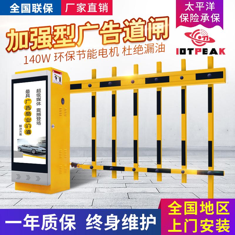 IPK-D109廣告道閘