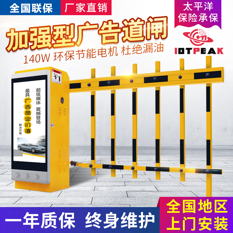 IPK-D109广告道闸