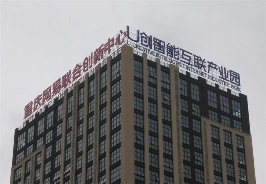 重庆广告标识标牌_网易联合创新中心及U创智能产业园楼体发光字