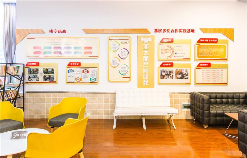 铜元局亚太商谷党群服务中心企业文化墙1