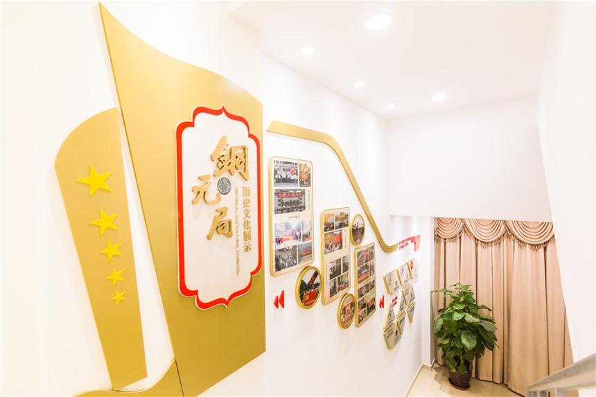 铜元局亚太商谷党群服务中心企业文化墙6