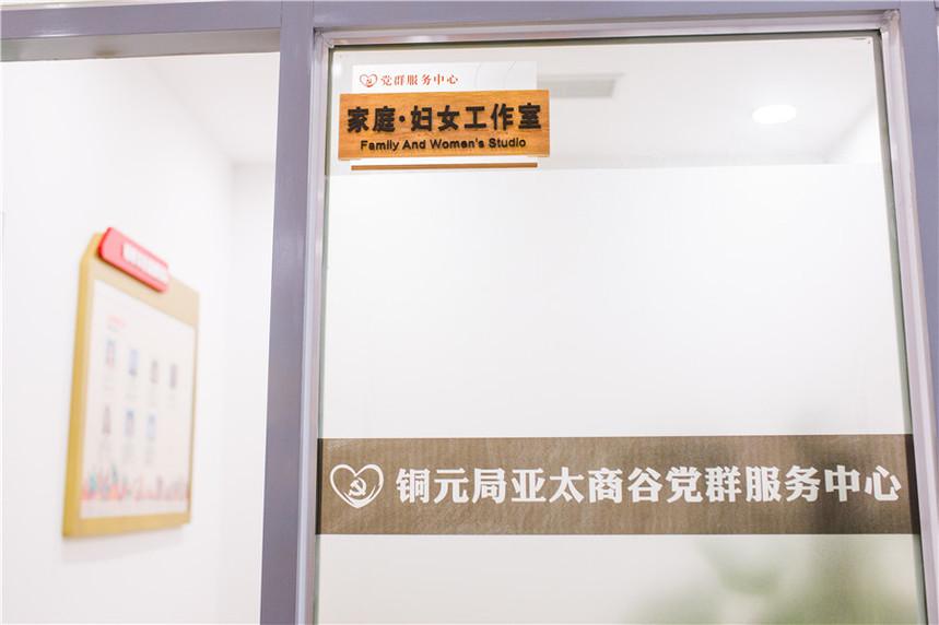 铜元局亚太商谷党群服务中心企业文化墙9