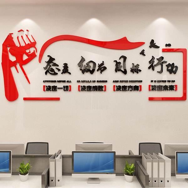 重庆企业办公室文化墙设计