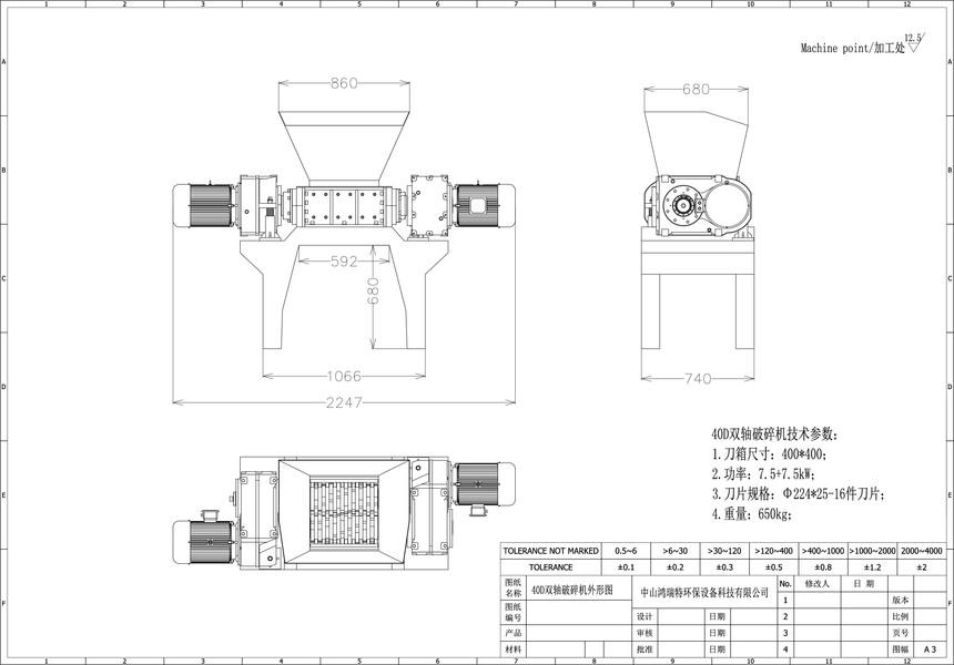 40D双轴破碎机外形图-中山鸿瑞特(图四技术参数).jpg