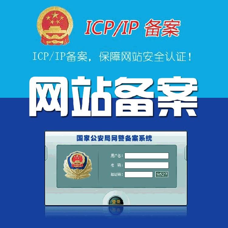 网站备案服务.jpg