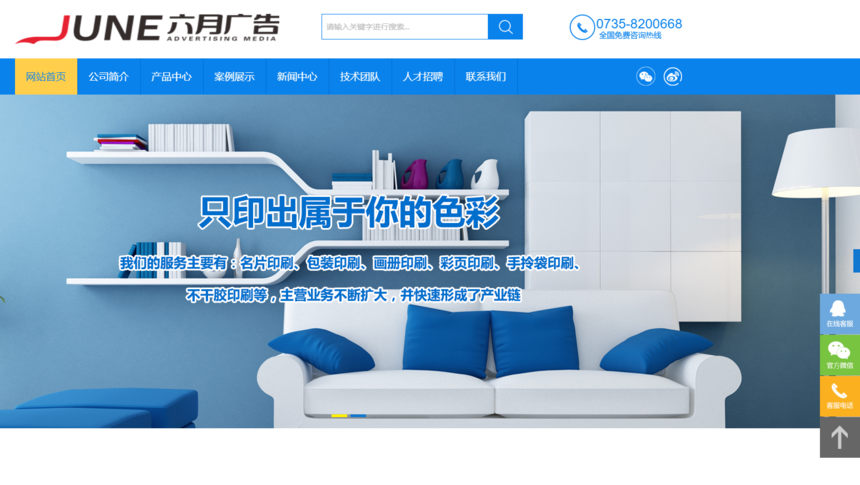 汝城县六月广告文化传媒有限公司.png
