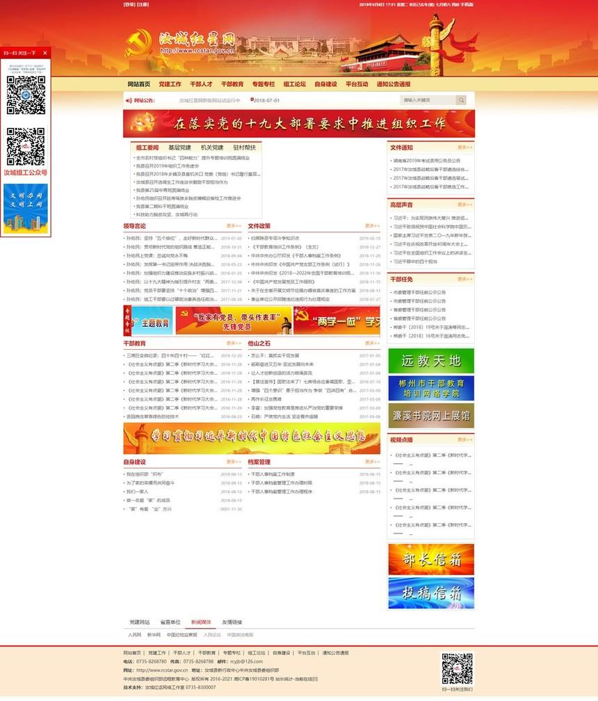 汝城红星网-中共汝城县委组织部 官方网站_副本.jpg