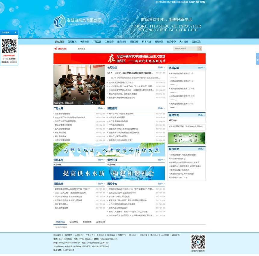 汝城供水网 汝城自来水公司官方网站-汝城县自来水有限公司_副本.jpg