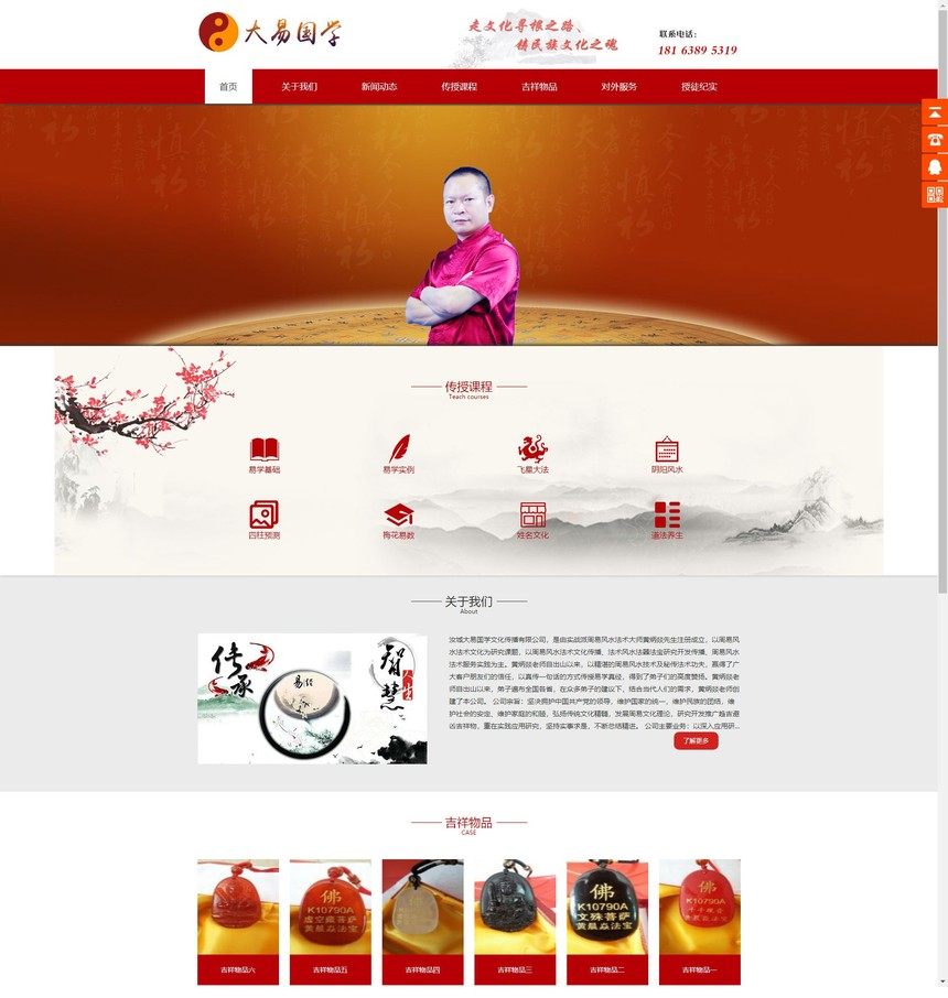 汝城大易国学文化传播有限公司 - Www.RcDyGx.Com_副本.jpg
