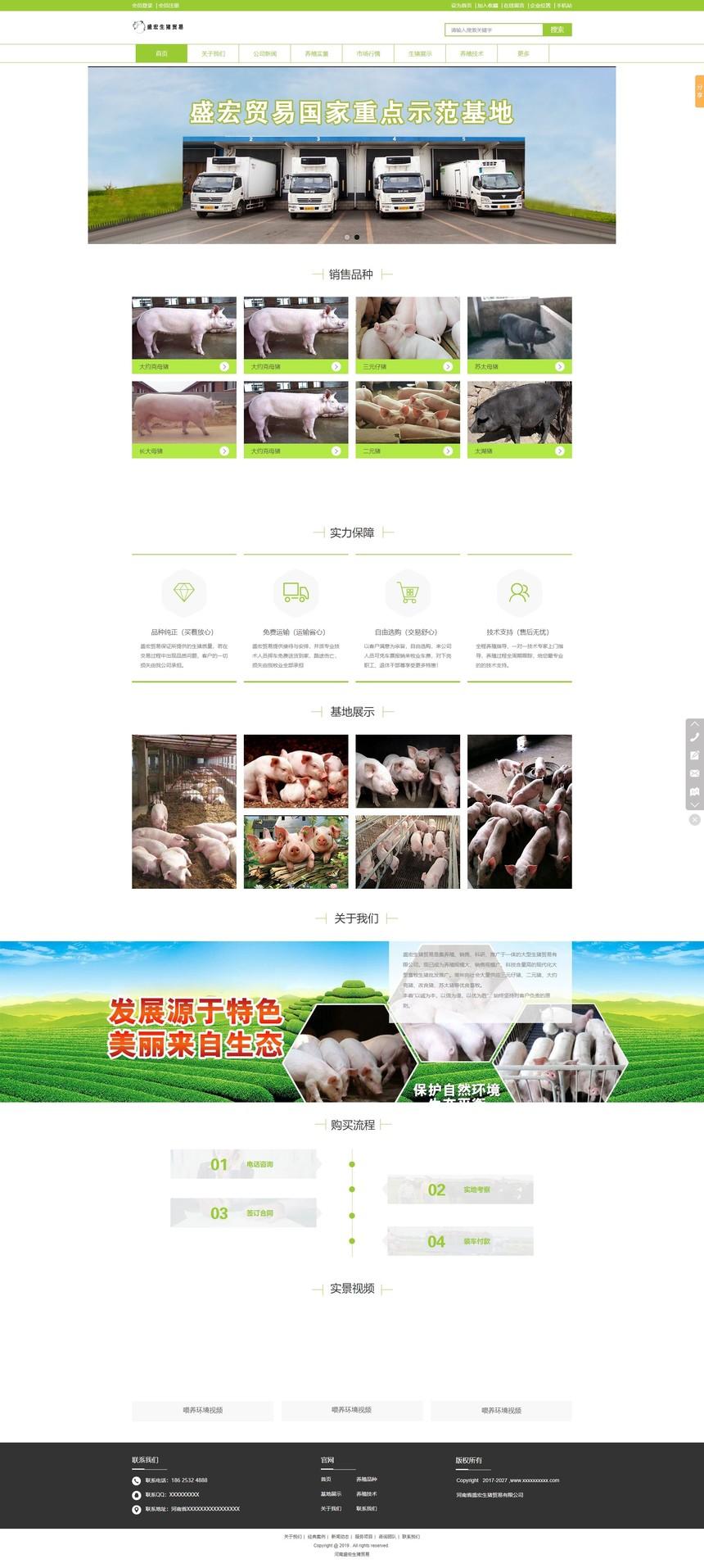 河南盛宏生猪贸易.jpg