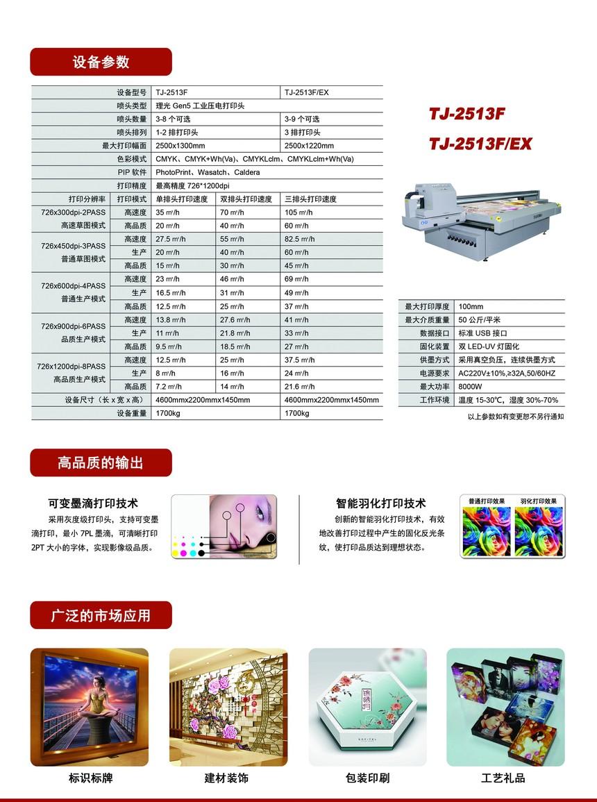 3-4页-TJ13F.jpg