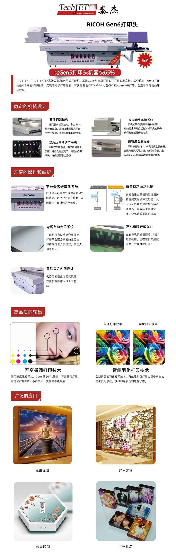 TJ-2513H和2513HEX中文产品说明.jpg